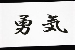 ■漢字の意味を重視して考える